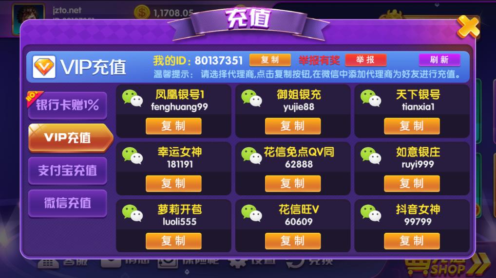 最新网狐内核二开顺天娱乐棋牌游戏平台完美版 顺天娱乐完整版插图(22)
