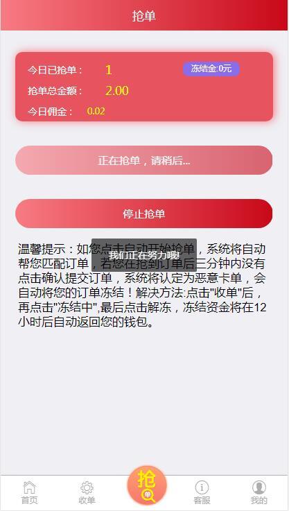 【支付跑分源码】支付宝+微信+银行卡+支付收款抢单源码[有演示站]