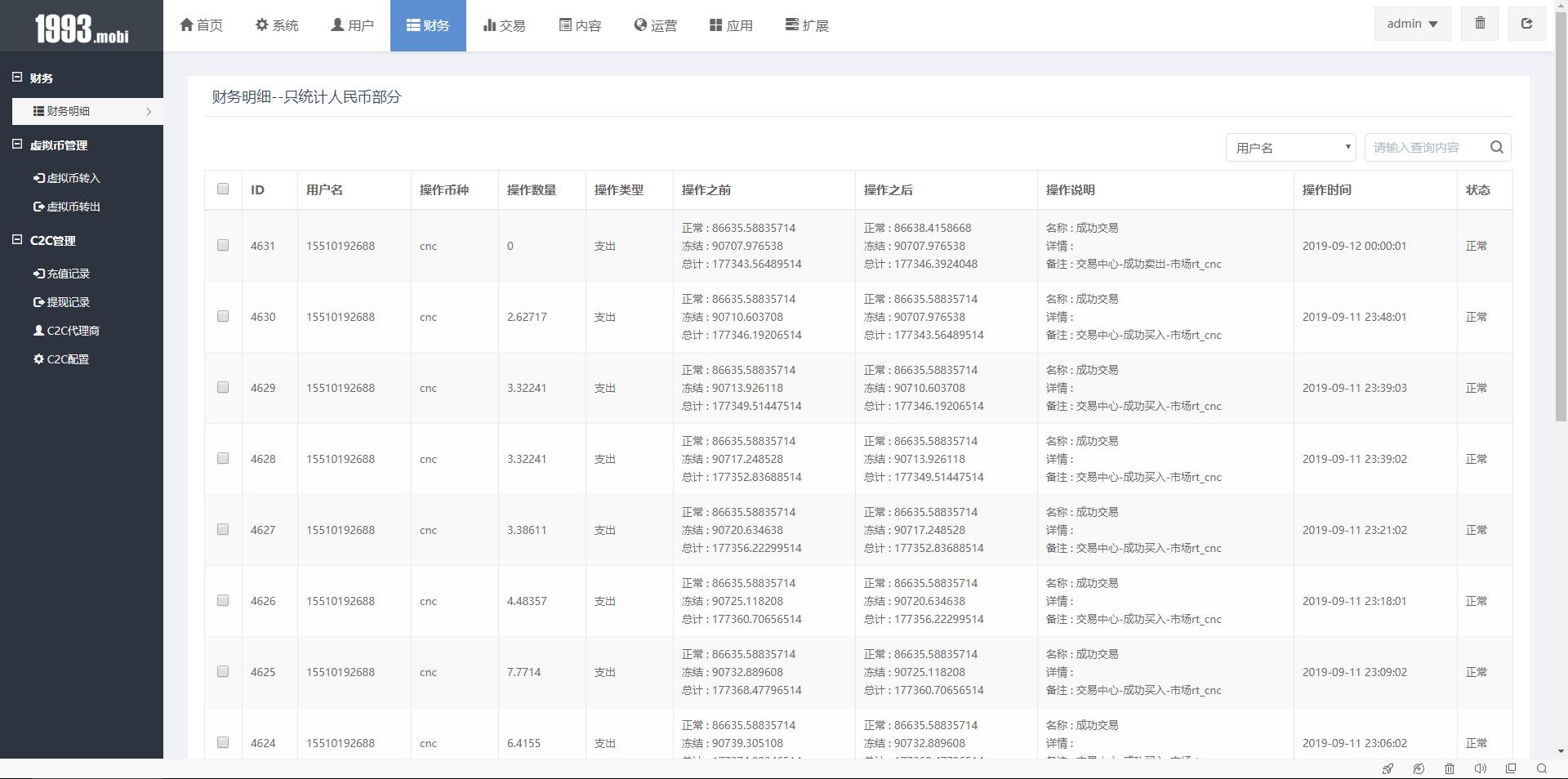 【BTC|OTC交易】区块链、虚拟数字货币交易所带充值+带机器人+web端+wap端;高端k线和委托档位,app端一键封装[有演示站]