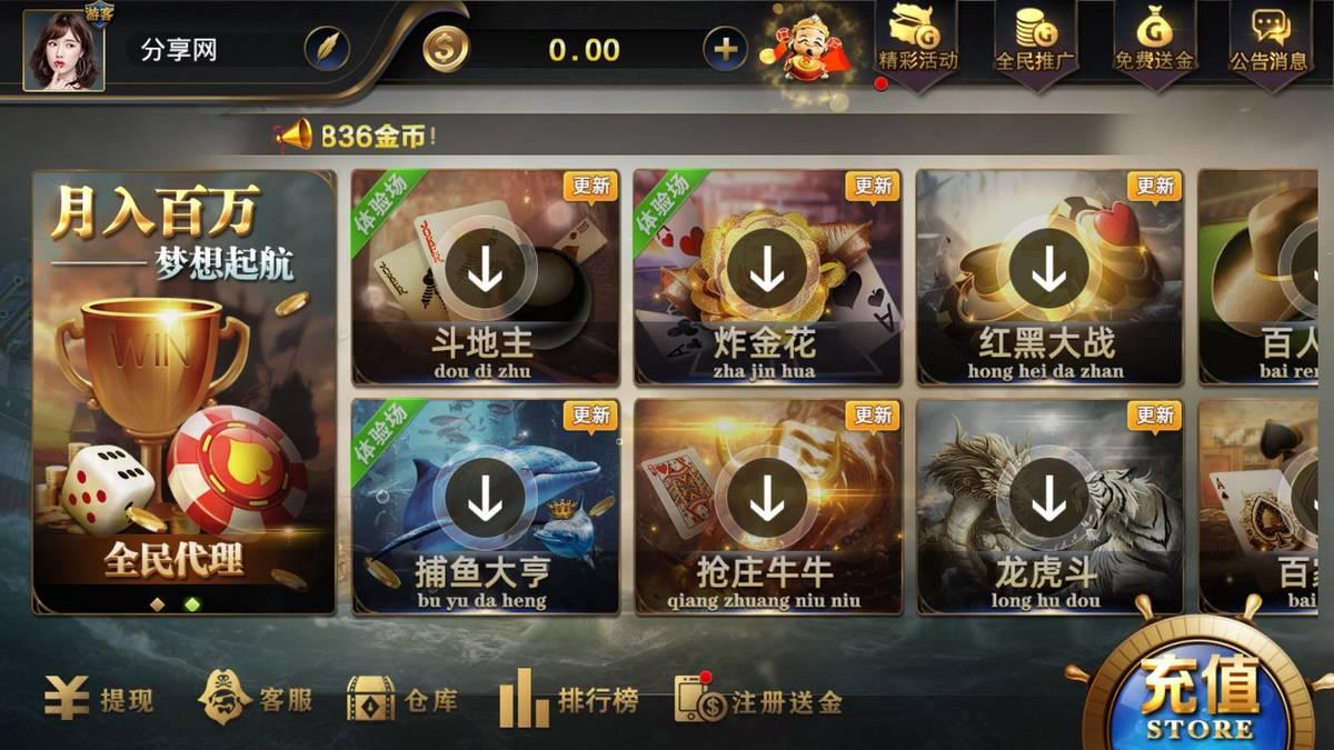 亚游娱乐带ssc多菜版本真金棋牌源码组件+全新21点+推广佣金日结+微星二开新版插图