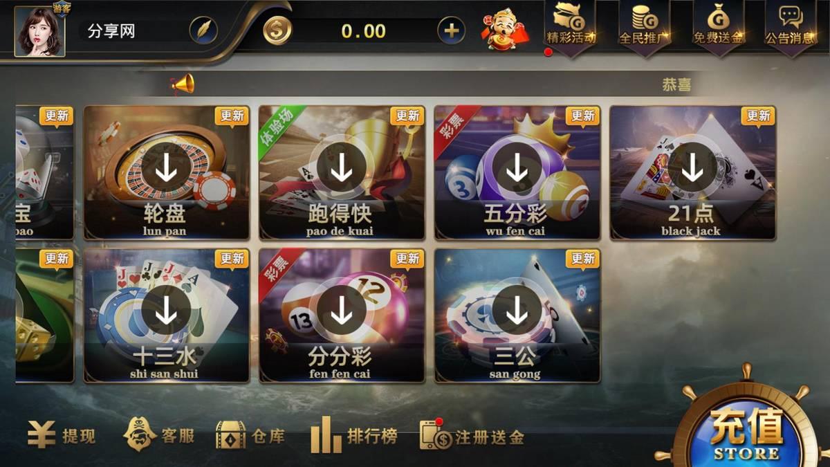 亚游娱乐带ssc多菜版本真金棋牌源码组件+全新21点+推广佣金日结+微星二开新版插图(2)