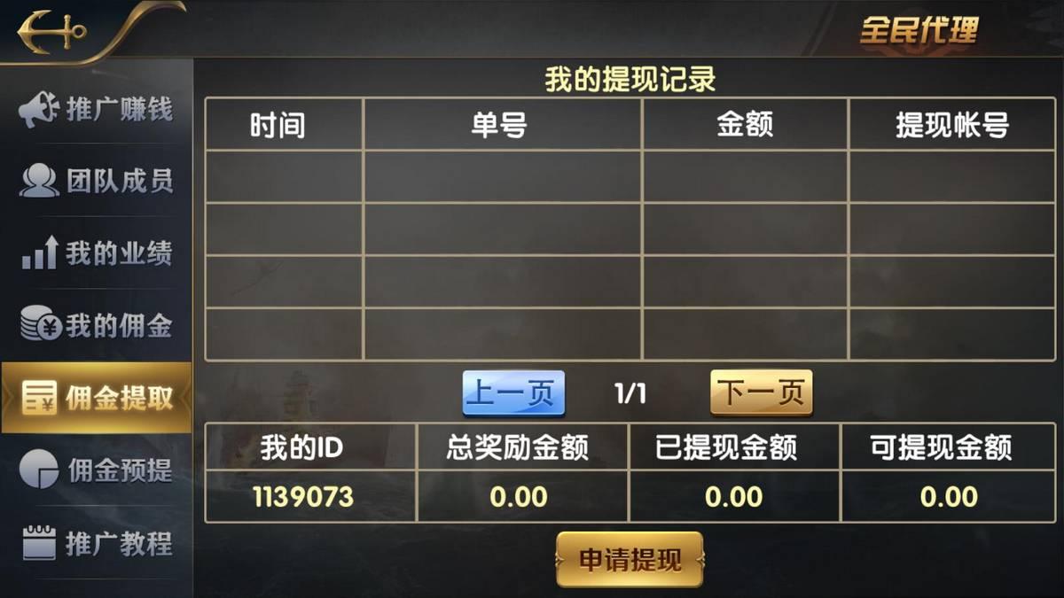 亚游娱乐带ssc多菜版本真金棋牌源码组件+全新21点+推广佣金日结+微星二开新版插图(4)