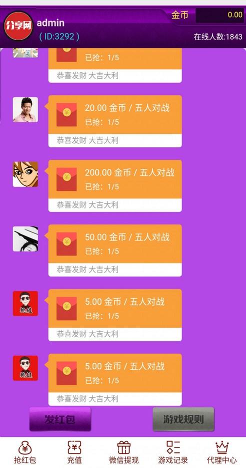 【H5游戏】最新版直通车3.0红包扫雷游戏源码下载,牛牛,二八杠,完整源码插图(4)