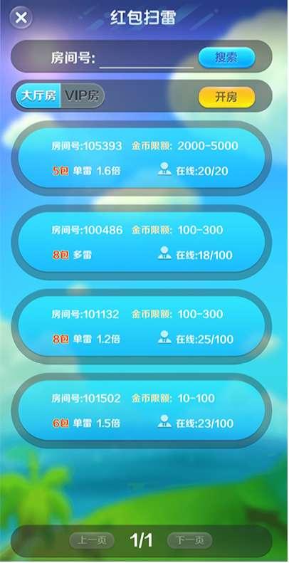 【H5】最新版吉利红包 扫雷 牛牛 接龙 龙虎斗游戏 纯源码完整运营版插图(4)