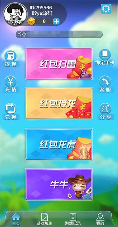 【H5】最新版吉利红包 扫雷 牛牛 接龙 龙虎斗游戏 纯源码完整运营版插图(7)