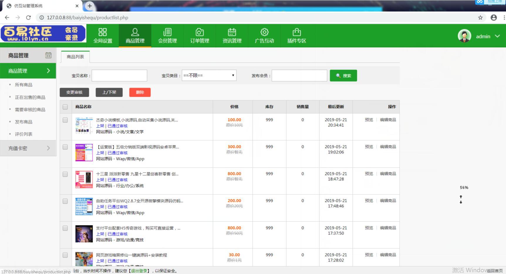 【亲测】高仿互站友价T5/带数据-第5张