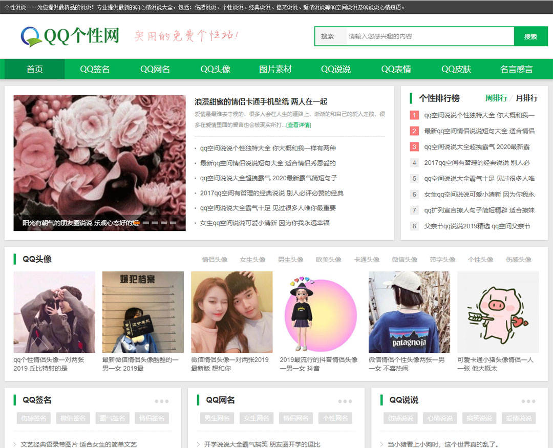 QQ说说个性网 织梦CMS整站模板 带采集-第1张