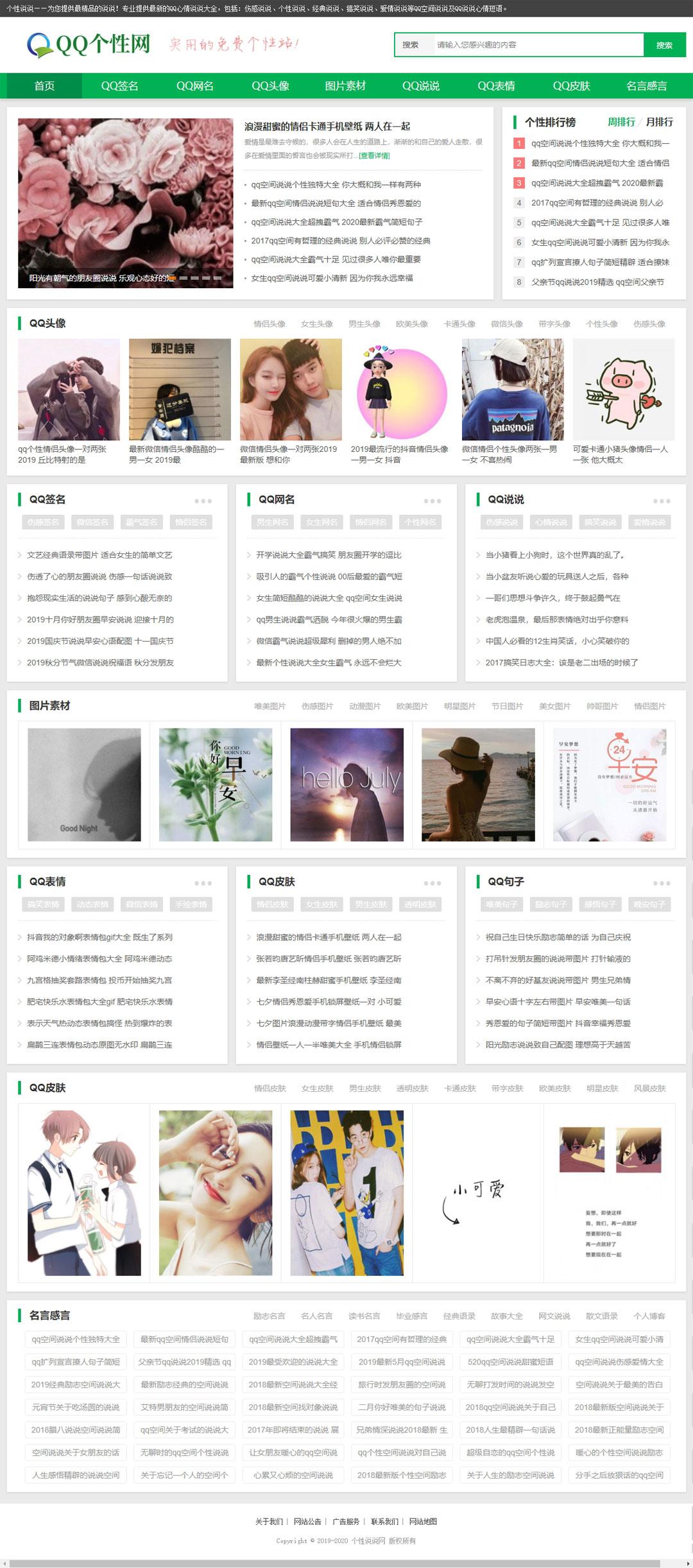 QQ说说个性网 织梦CMS整站模板 带采集-第2张
