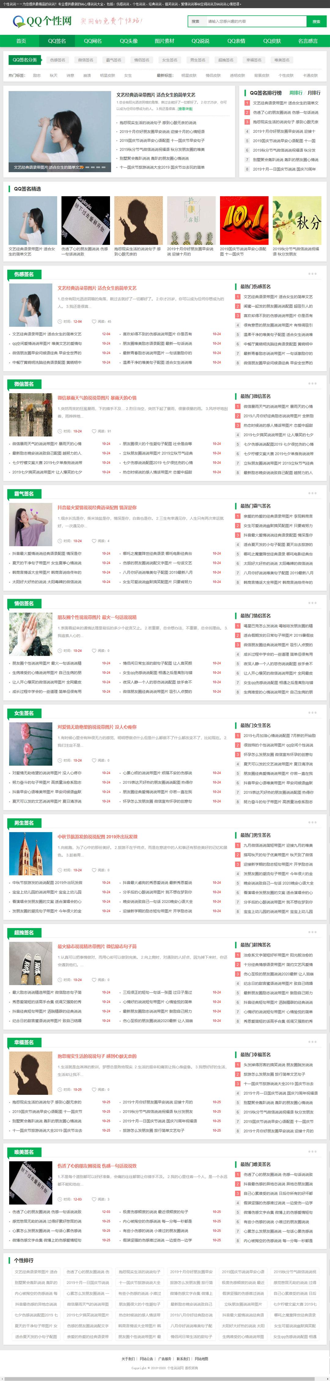 QQ说说个性网 织梦CMS整站模板 带采集-第3张