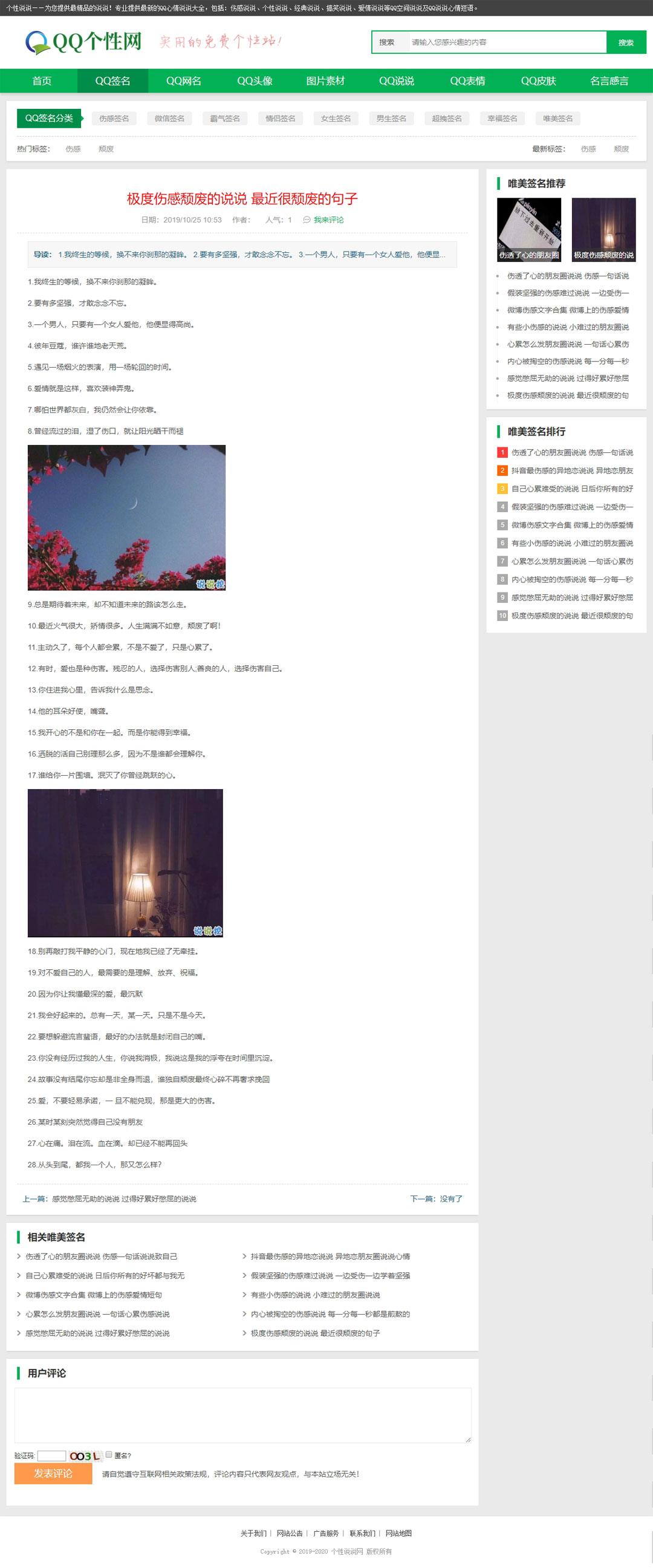 QQ说说个性网 织梦CMS整站模板 带采集-第4张