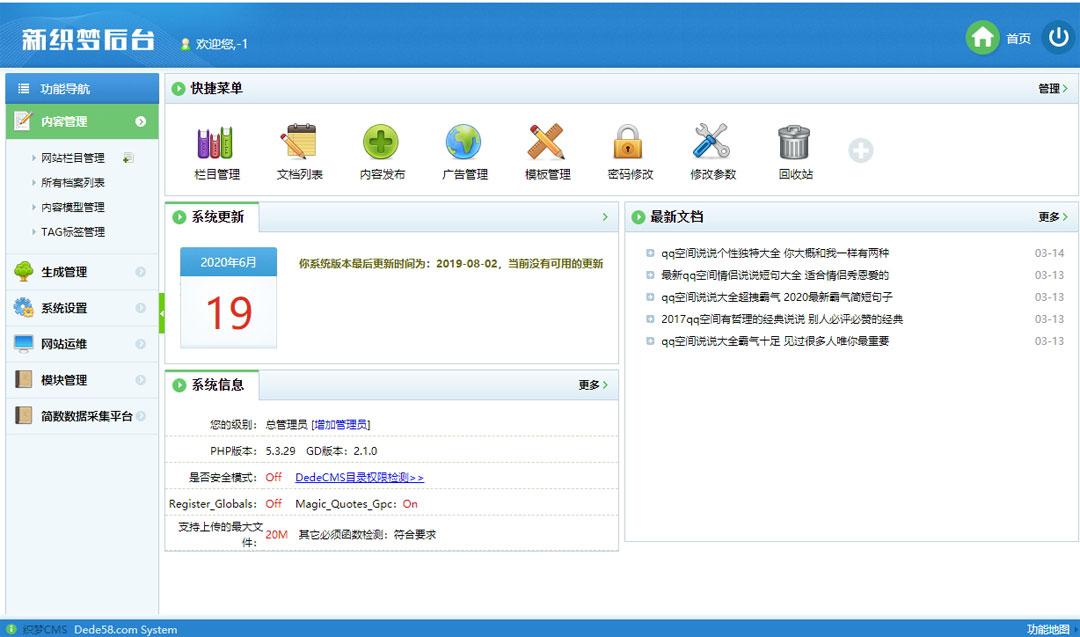 QQ说说个性网 织梦CMS整站模板 带采集-第5张