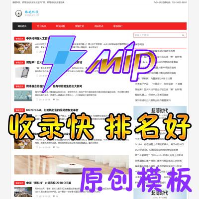 锦昵科技 织梦模板mip博客decms原创百度秒收录快关键词排名好热卖标准网站-第1张