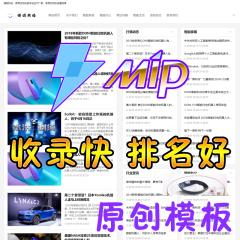 锦昵科技 自适应织梦个人博客系统模板热卖decms神马百度Mip源码收录排名好-第1张