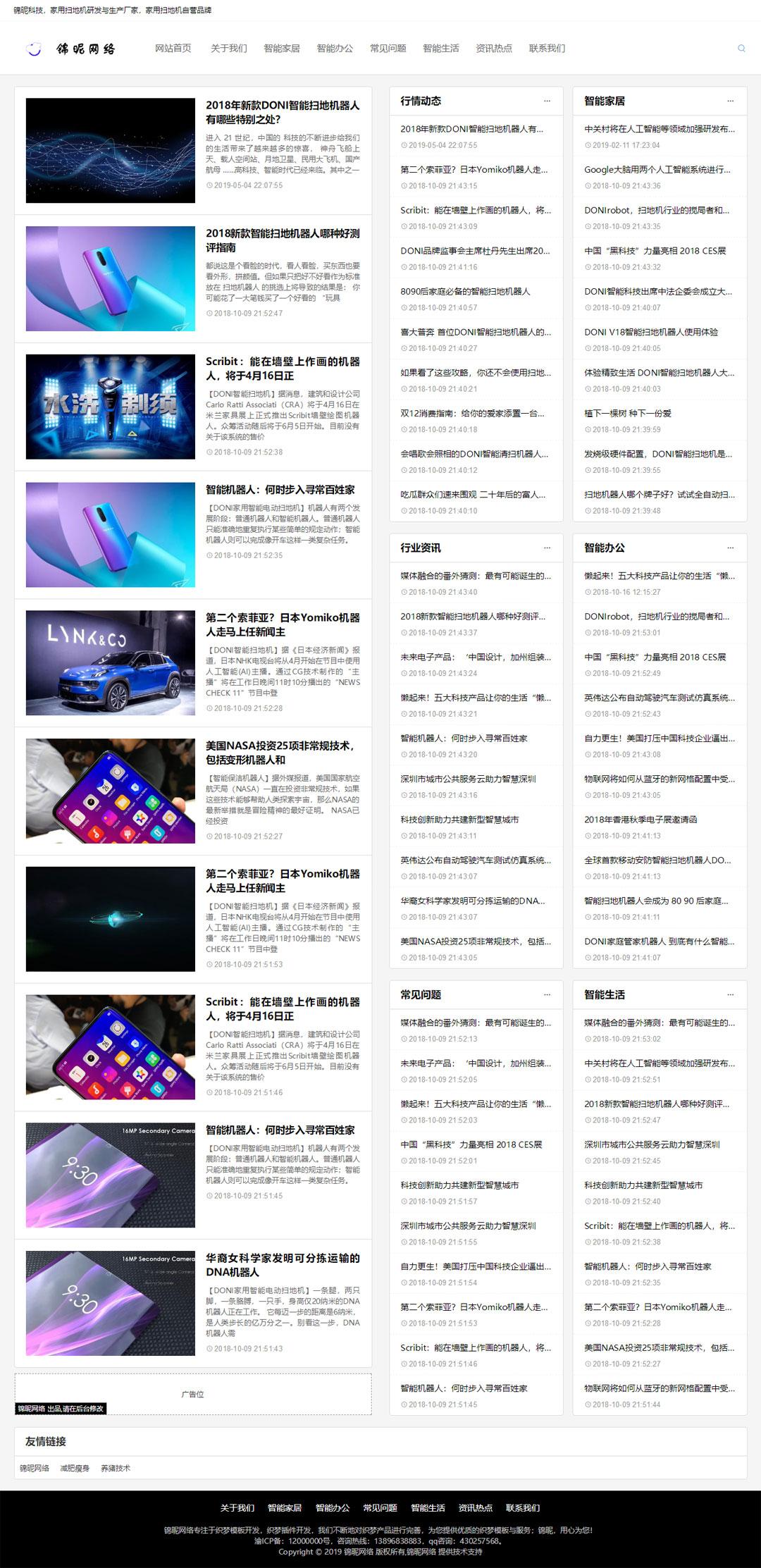 锦昵科技 自适应织梦个人博客系统模板热卖decms神马百度Mip源码收录排名好-第3张