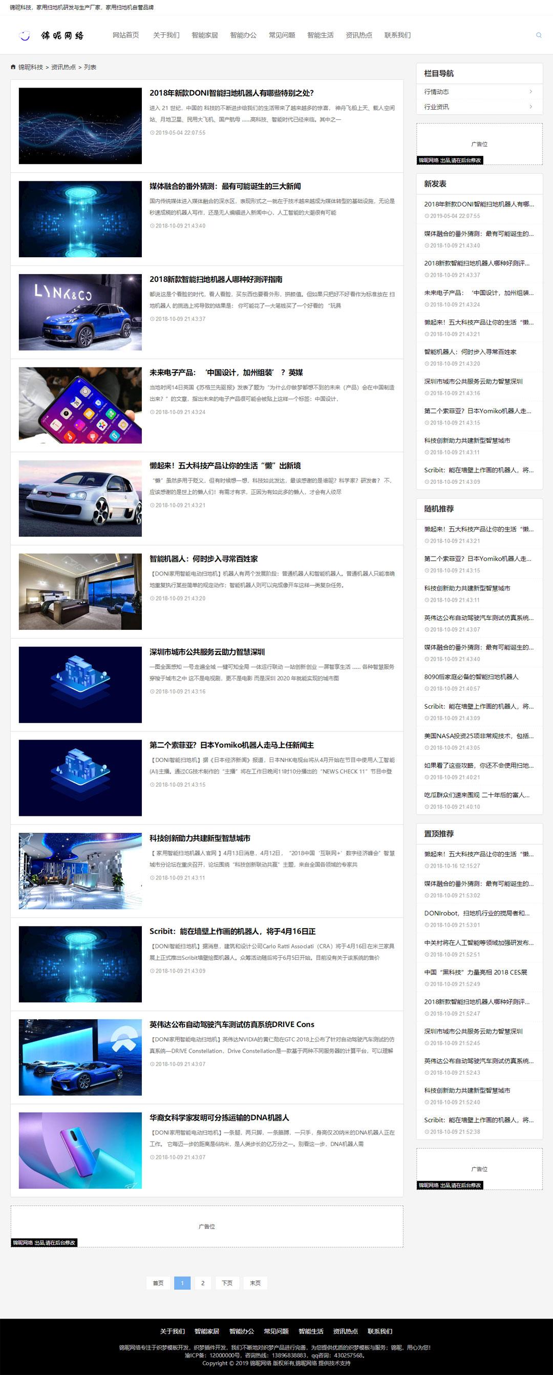锦昵科技 自适应织梦个人博客系统模板热卖decms神马百度Mip源码收录排名好-第2张
