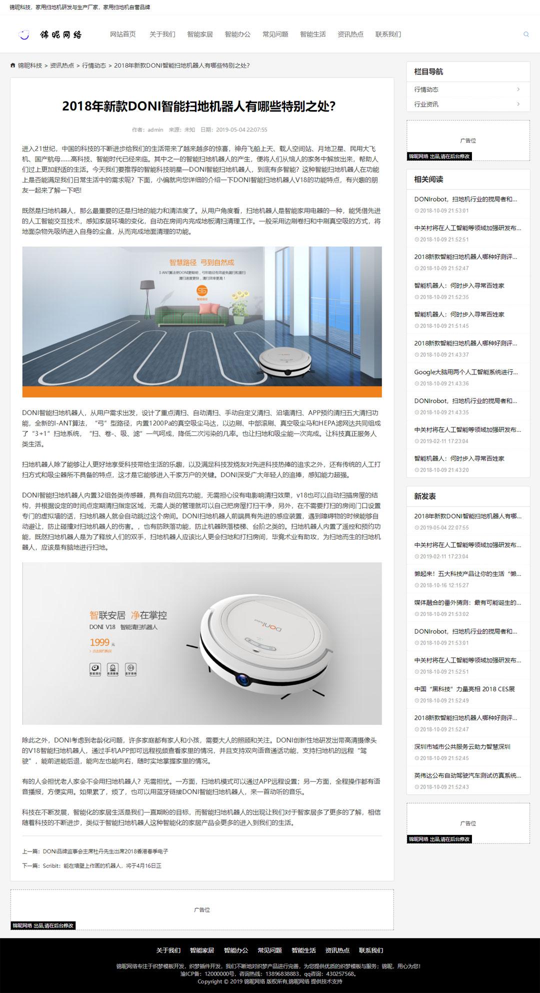 锦昵科技 自适应织梦个人博客系统模板热卖decms神马百度Mip源码收录排名好-第4张