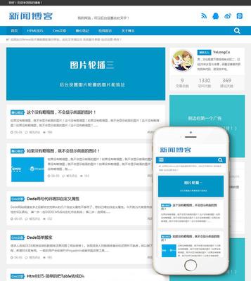 响应式新闻资讯网站源码 HTML5个人技术博客织梦模板自适应手机-第1张