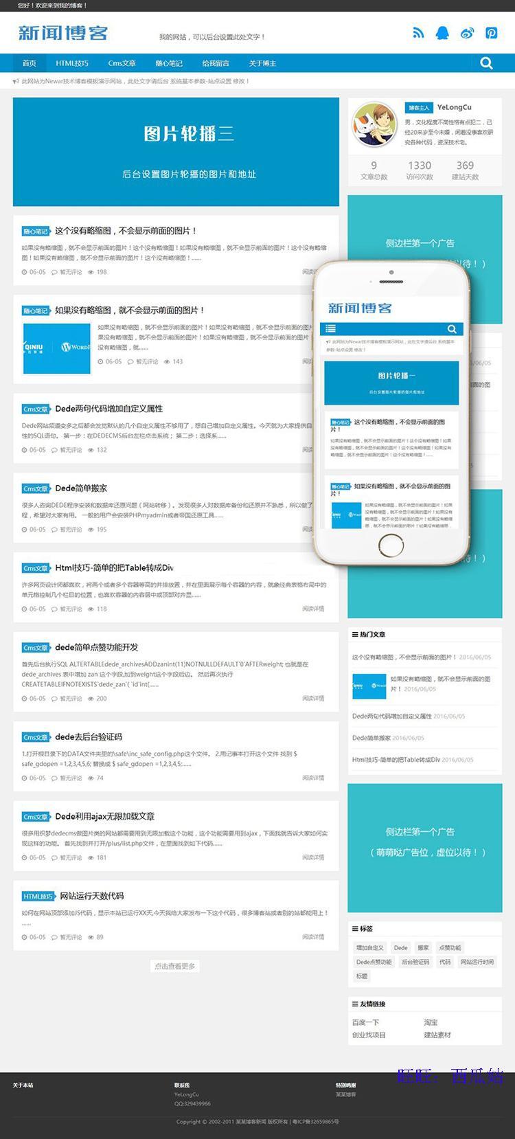 响应式新闻资讯网站源码 HTML5个人技术博客织梦模板自适应手机-第2张
