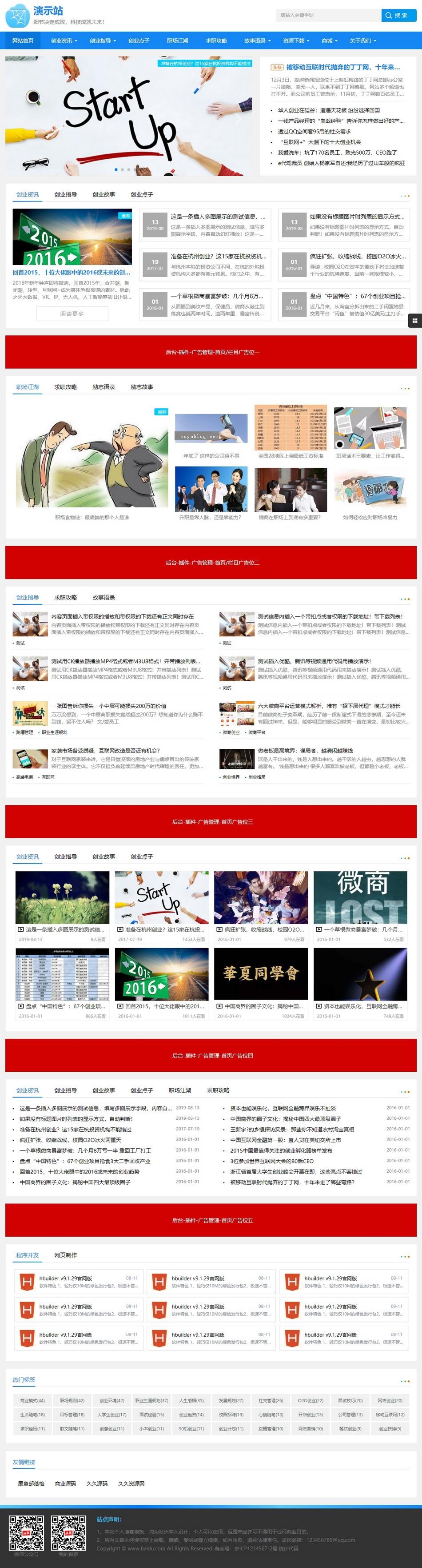 帝国CMS视频收费播放下载新闻资讯门户商城自适应手机HTML5整站模板插图(1)