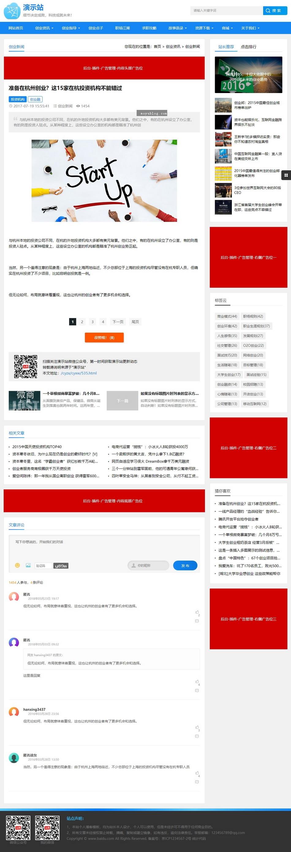 帝国CMS视频收费播放下载新闻资讯门户商城自适应手机HTML5整站模板插图(2)