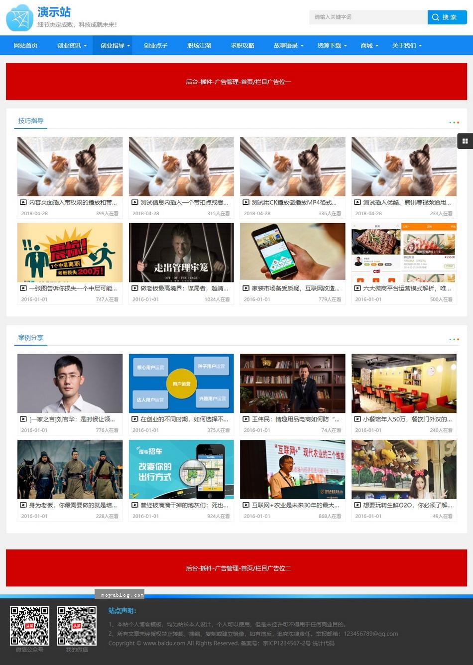 帝国CMS视频收费播放下载新闻资讯门户商城自适应手机HTML5整站模板插图(3)