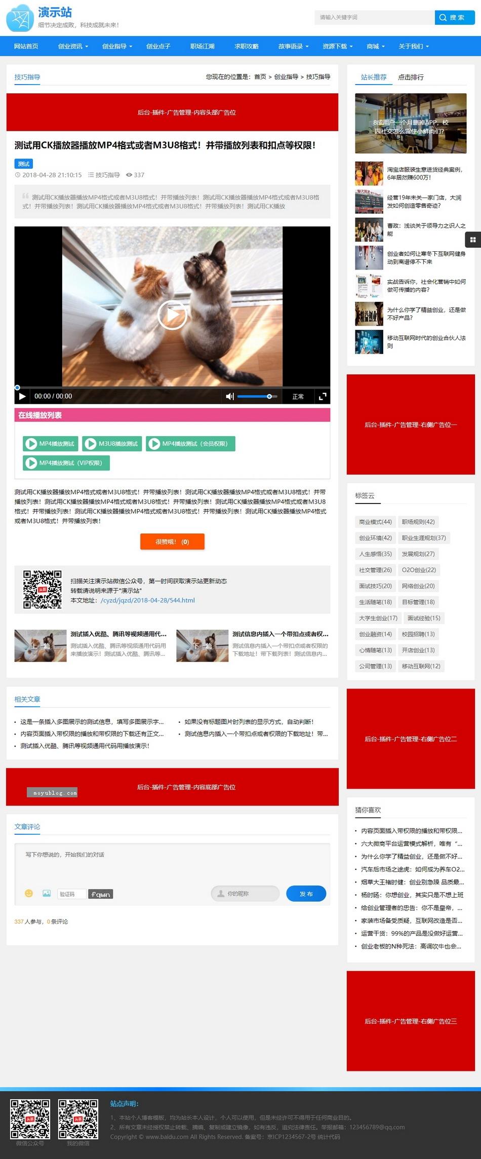 帝国CMS视频收费播放下载新闻资讯门户商城自适应手机HTML5整站模板插图(4)