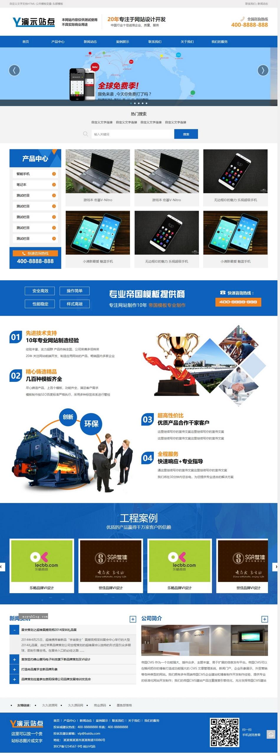 企业公司产品商品展示案例新闻HTML5自适应手机帝国CMS网站模板 帝国CMS网站模板 HTML5自适应 主题模板 第2张