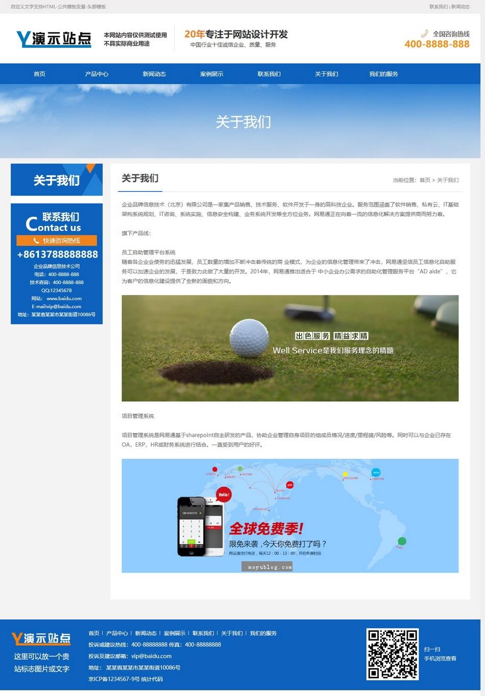 企业公司产品商品展示案例新闻HTML5自适应手机帝国CMS网站模板 帝国CMS网站模板 HTML5自适应 主题模板 第3张