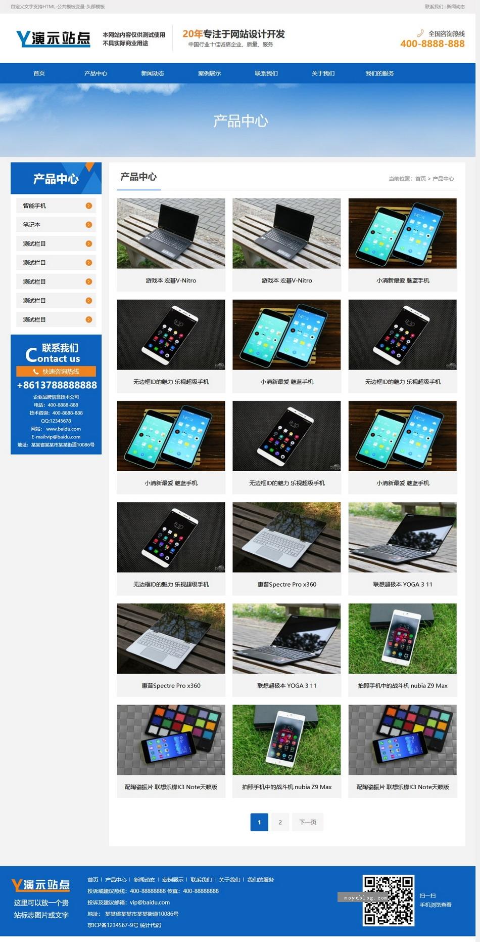 企业公司产品商品展示案例新闻HTML5自适应手机帝国CMS网站模板 帝国CMS网站模板 HTML5自适应 主题模板 第5张