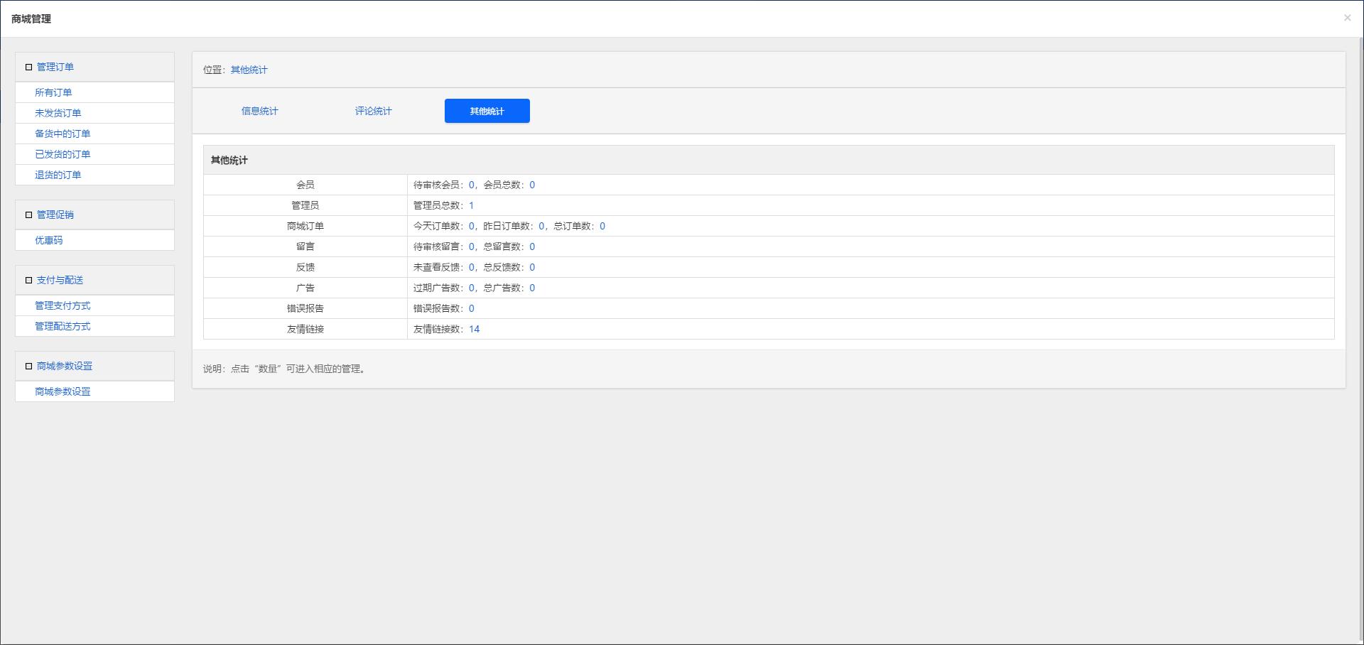 帝国cms7.5/7.2/7.0后台美化模板ecms美化版系统风格设计自适应-第4张