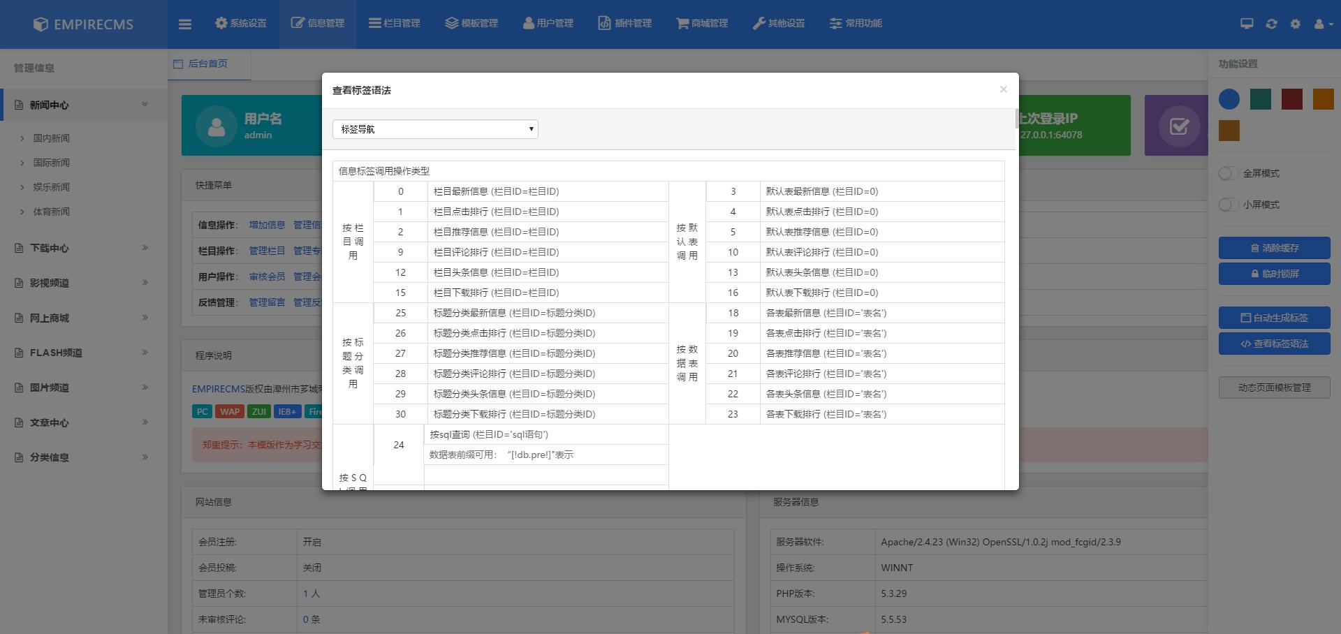 帝国cms7.5/7.2/7.0后台美化模板ecms美化版系统风格设计自适应-第7张
