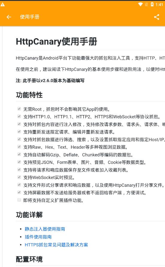 HttpCanary——最强Android抓包工具-第2张
