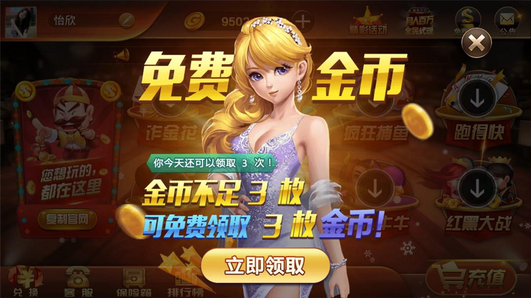 和尚5月新版新微星 万利娱乐城 带财神到游戏-第7张