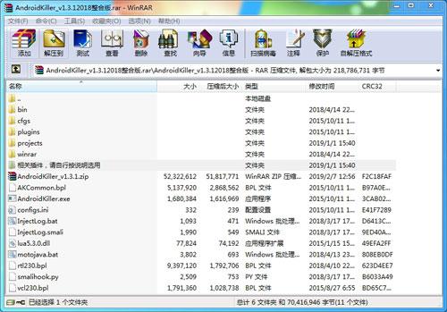 Android Killer中文绿色版 最新v1.3.1带插件版插图(1)