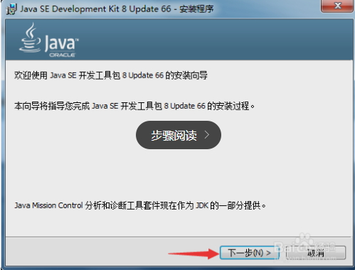 jdk-8u66-windows-x64插图