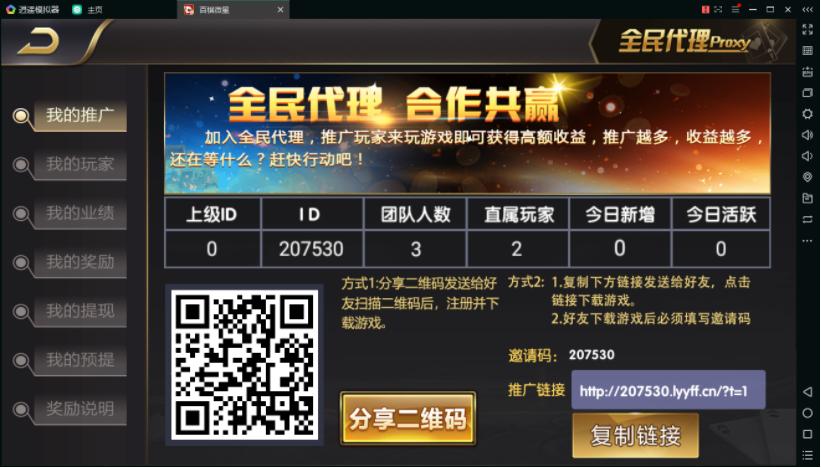 百棋微星组件+微信登录+全民推广游戏全套完整组件插图(2)