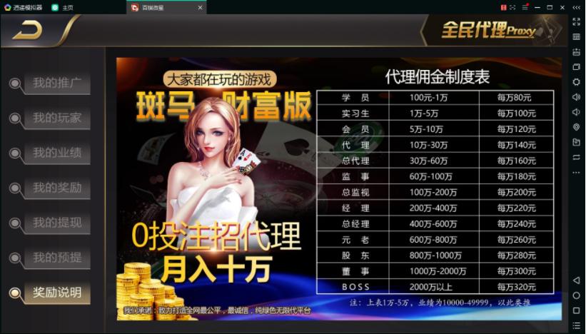 百棋微星组件+微信登录+全民推广游戏全套完整组件插图(4)