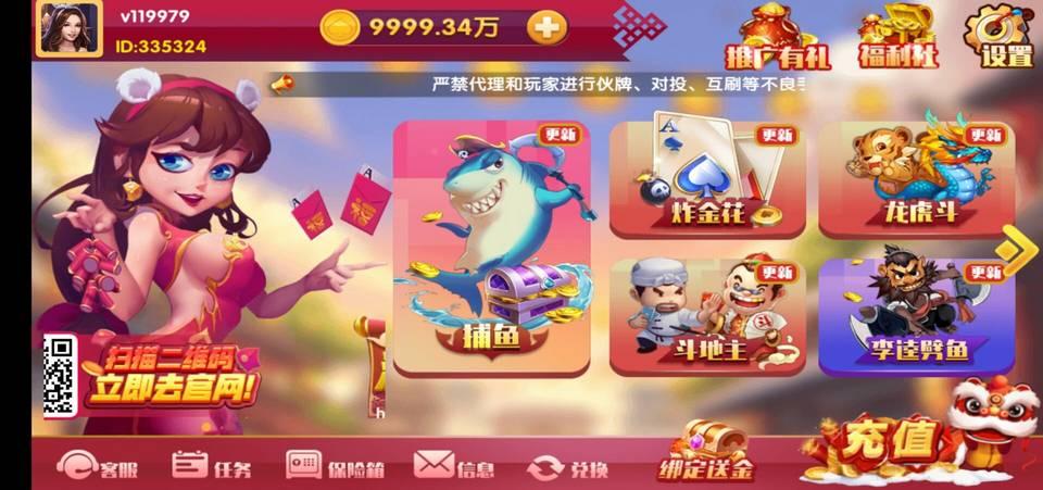百棋大众,润竹棋牌,第一套ui 20多款子游戏 完整程序下载-第2张