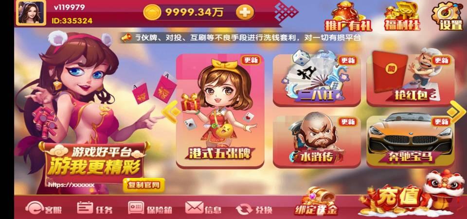 百棋大众,润竹棋牌,第一套ui 20多款子游戏 完整程序下载-第3张