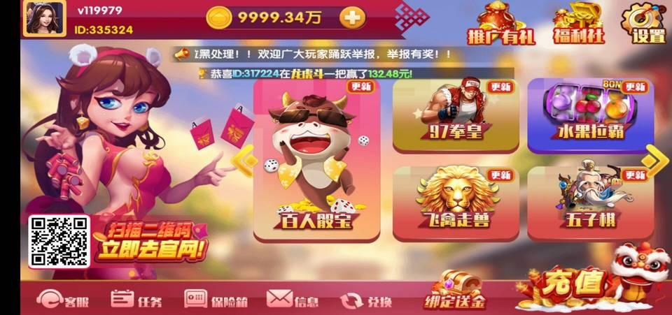 百棋大众,润竹棋牌,第一套ui 20多款子游戏 完整程序下载-第5张