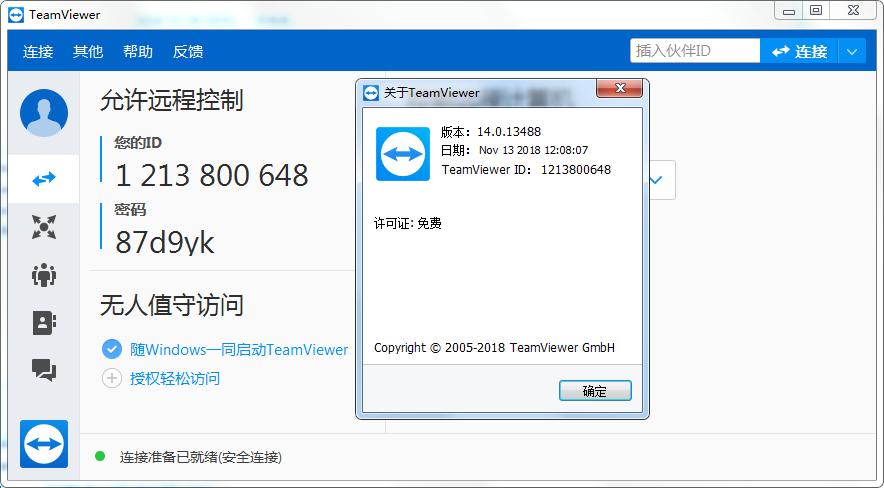 TeamViewer V14.0 无限修改ID版-第1张