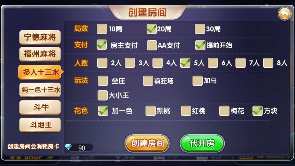 肥猫大菠萝福禄寿完整版棋牌组件 全套数据+房卡合集版本+可运营版本-第2张