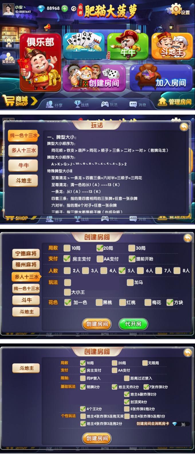 肥猫大菠萝福禄寿完整版棋牌组件 全套数据+房卡合集版本+可运营版本-第3张