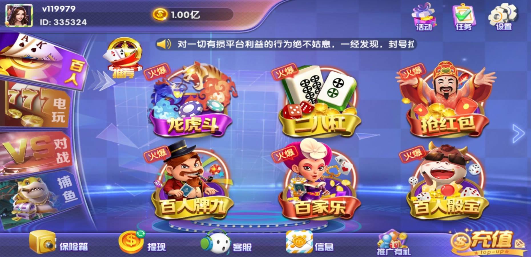 百棋大众 第二套UI 潮人娱乐,20多款子游戏 运营版插图