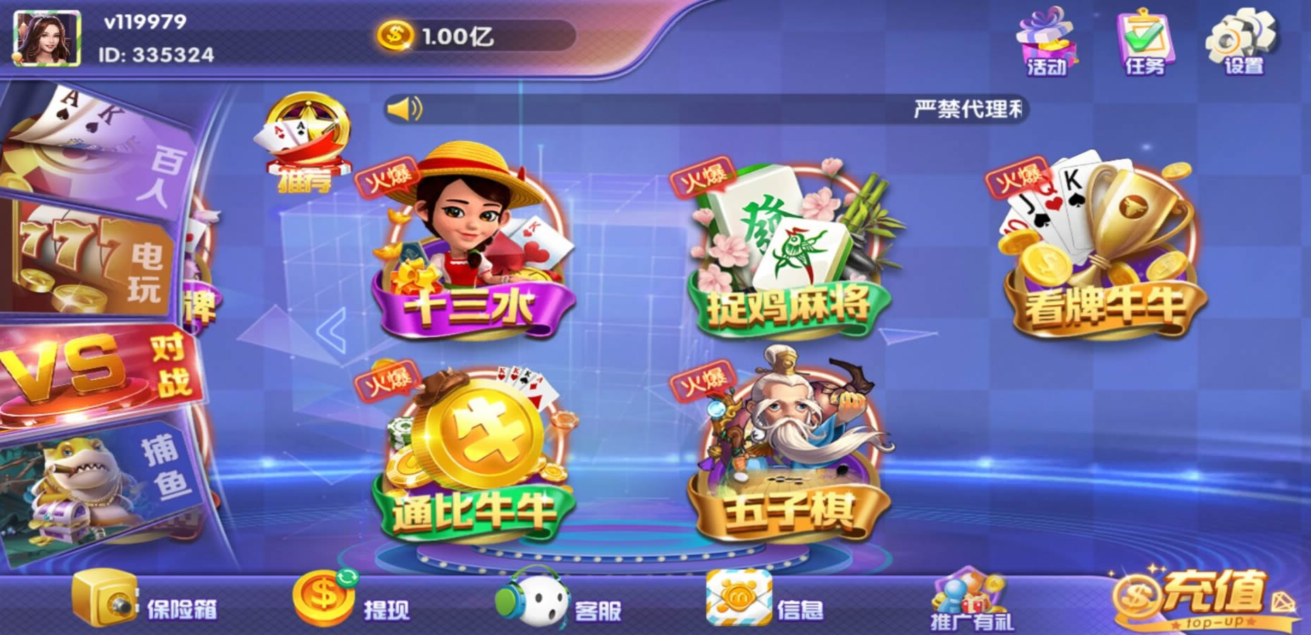 百棋大众 第二套UI 潮人娱乐,20多款子游戏 运营版插图(4)