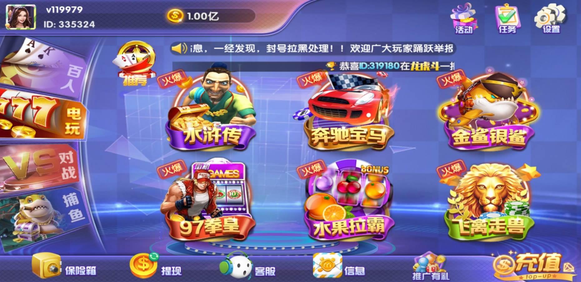 百棋大众 第二套UI 潮人娱乐,20多款子游戏 运营版-第2张