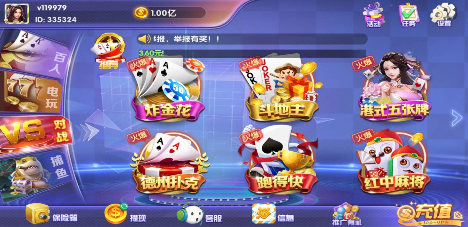 百棋大众 第二套UI 潮人娱乐,20多款子游戏 运营版插图(3)