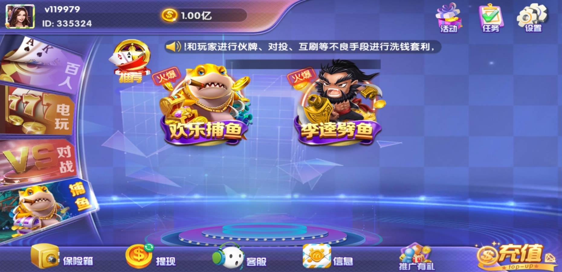 百棋大众 第二套UI 潮人娱乐,20多款子游戏 运营版插图(2)