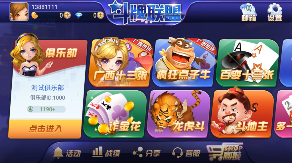 网狐双模式斗牌联盟棋牌源码-第13张