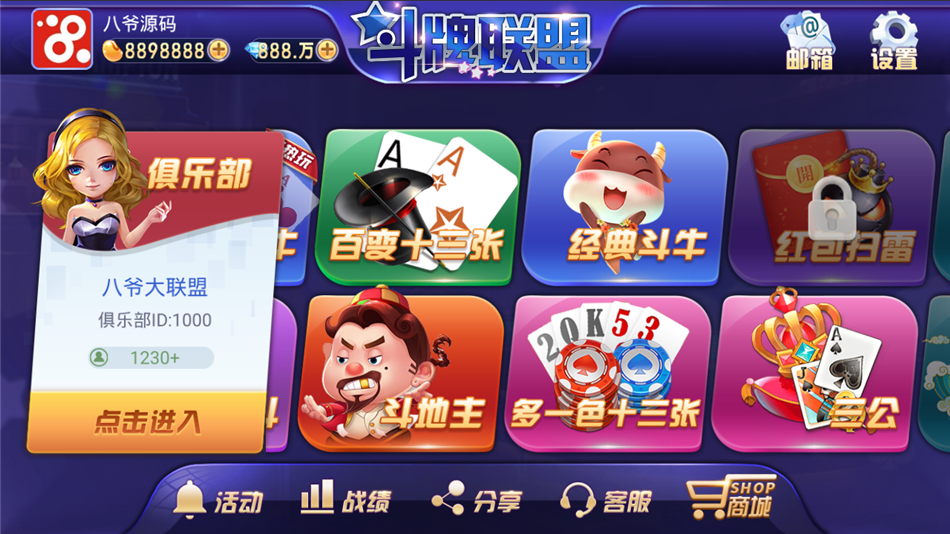 网狐双模式斗牌联盟棋牌源码-第2张